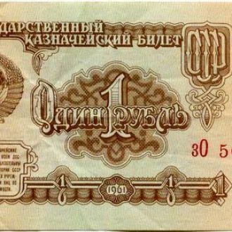 1 рубль 1961 серия з0 #3