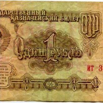 1 рубль 1961 серия ит