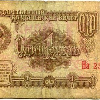 1 рубль 1961 серия На