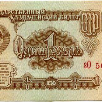 1 рубль 1961 серия з0 #2