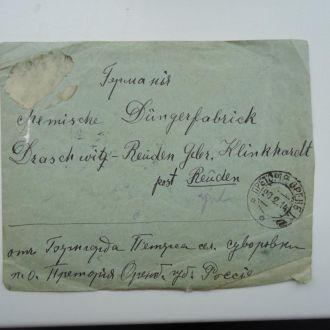 письмо 1914 г в германию