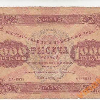1000 рублей 1923 год