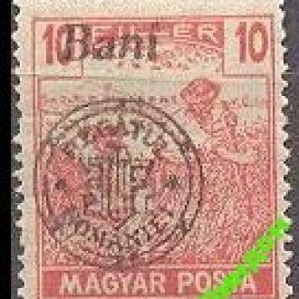 Румыния Новая 1919 оккупация надп Венгрия тип 1 **