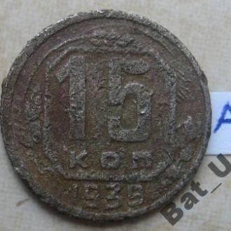 СССР, 15 копеек 1939 года.