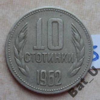 Болгария 10 стотинок 1962 года.