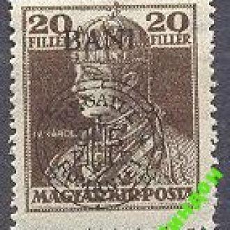 Румыния Новая 1919 оккупация надп Венгрия король *