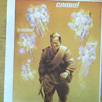 плакат худ.Ваганов(Победа) 1980г