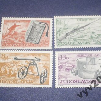 Югославия**-1981 г.-Оружие (полная)