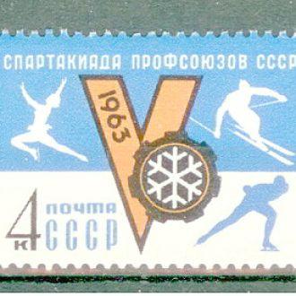 СССР 1963 Спартакиада профсоюзов,н/г