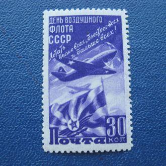 Марки СССР 1947  **