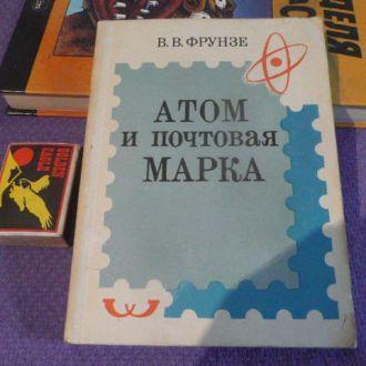 Атом и потовая марка.