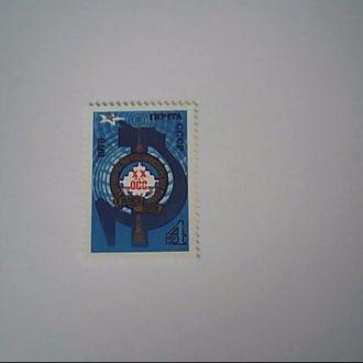 СССР 1978 20 летие Организации сотрудничества
