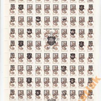 УКРАИНА 1992 год  Гетьманские клейноды ЛИСТ