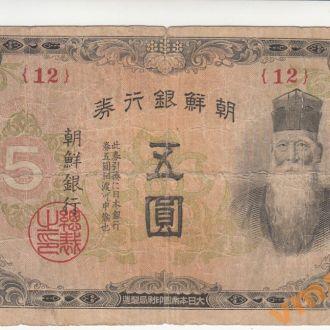 КОРЕЯ BANK OF CHOSEN Чосен 5 иен 1944 год