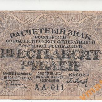 60 рублей 1919 год Барышев