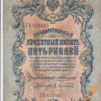 5 рублей 1909 год Коншин Афанасьев