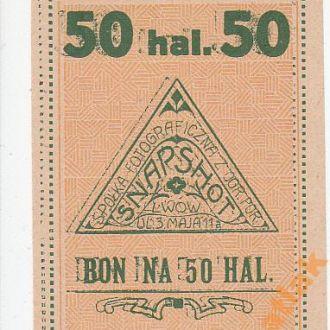 Львов 50 геллеров 1919 год Фотографический союз