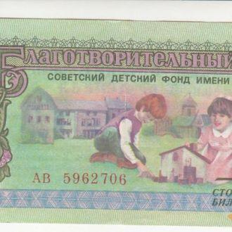 Детский фонд им Ленина 3 рубля 1988 год серия АВ