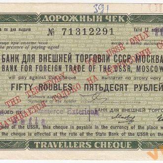 Дорожный чек 50 рублей ВТБ 1975 год Малин-Колашин