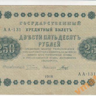 250 рублей 1918 год Гальцов