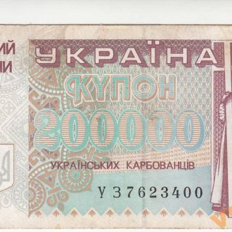 200000 карбованцев 1994 год серия УЗ