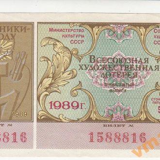 Художественная лотерея 1989 год