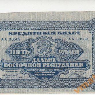Дальний Восток ДВР 5 рублей 1920 год