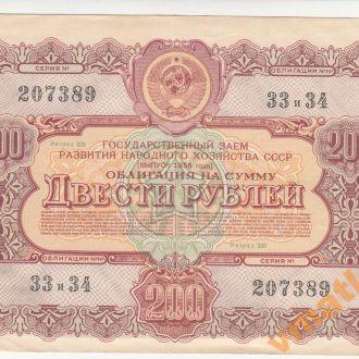 Облигация 1956 год 200 рублей СОСТОЯНИЕ