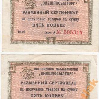 Внешпосылторг 5 коп 1966 г без полосы  №№ подряд