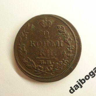 2 копейки 1813 ем. нм.