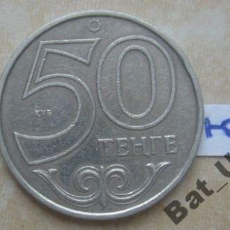Казахстан 50 тэнге 2000 года.