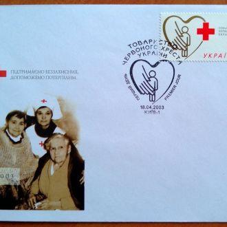 КПД 2003 Червоний Хрест України