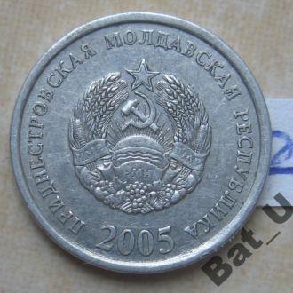 П.М.Р. 5 копеек 2005 года.