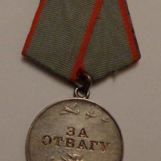 Медаль за отвагу №883266, СССР
