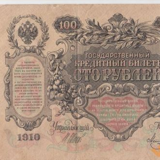 100 рублей 1910 г Шипов-Метц времен правител