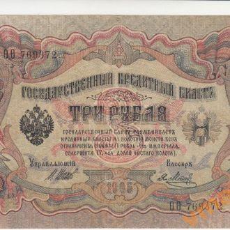 3 руб 1905 г Шипов Метц Имперское правител.