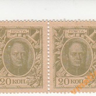 Марки-деньги 20 копеек 1915 год ПАРА