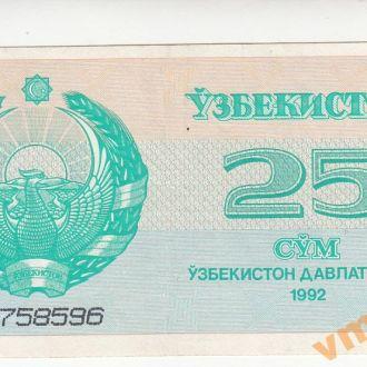 УЗБЕКИСТАН 25 сум 1992 год