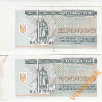 100000 крб 1994 год серия ЙЄ 2 шт №№ подряд