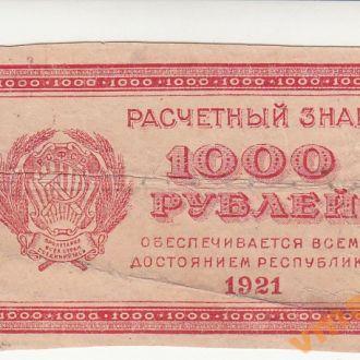 1000 рублей 1921 год