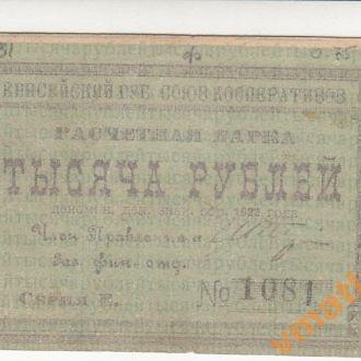 Енисейский губ. союз кооперативов 1000 руб 1922 г