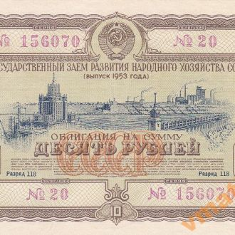 Облигация 10 рублей 1953 год
