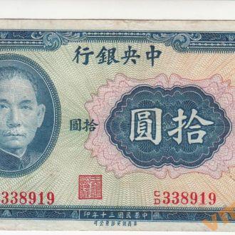 КИТАЙ 10 юань 1941 год
