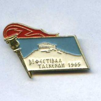 Фестиваль Ташкент 1965 год .