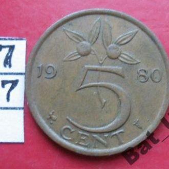 НИДЕРЛАНДЫ, 5 центов 1980 г.