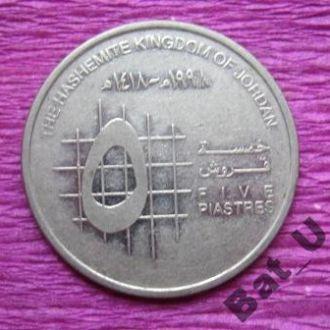 ИОРДАНИЯ, 5 пиастров 1998 года.