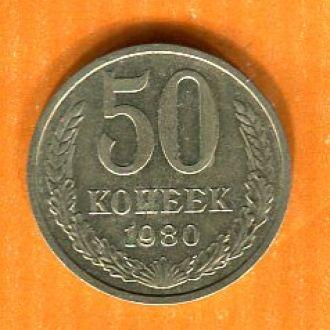 50 копеек 1980 СОСТОЯНИЕ!!