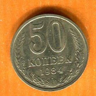 50 копеек 1984 СОСТОЯНИЕ!!