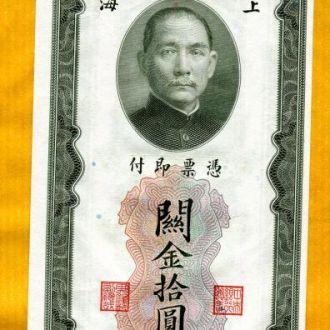Китай 10 таможенных золотых юнитов 1930 ХРУСТИТ!!