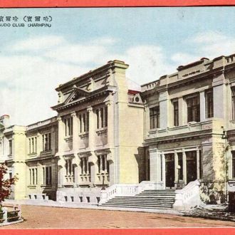 Харбин Хокуман Тетуао клуб до 1917 г
